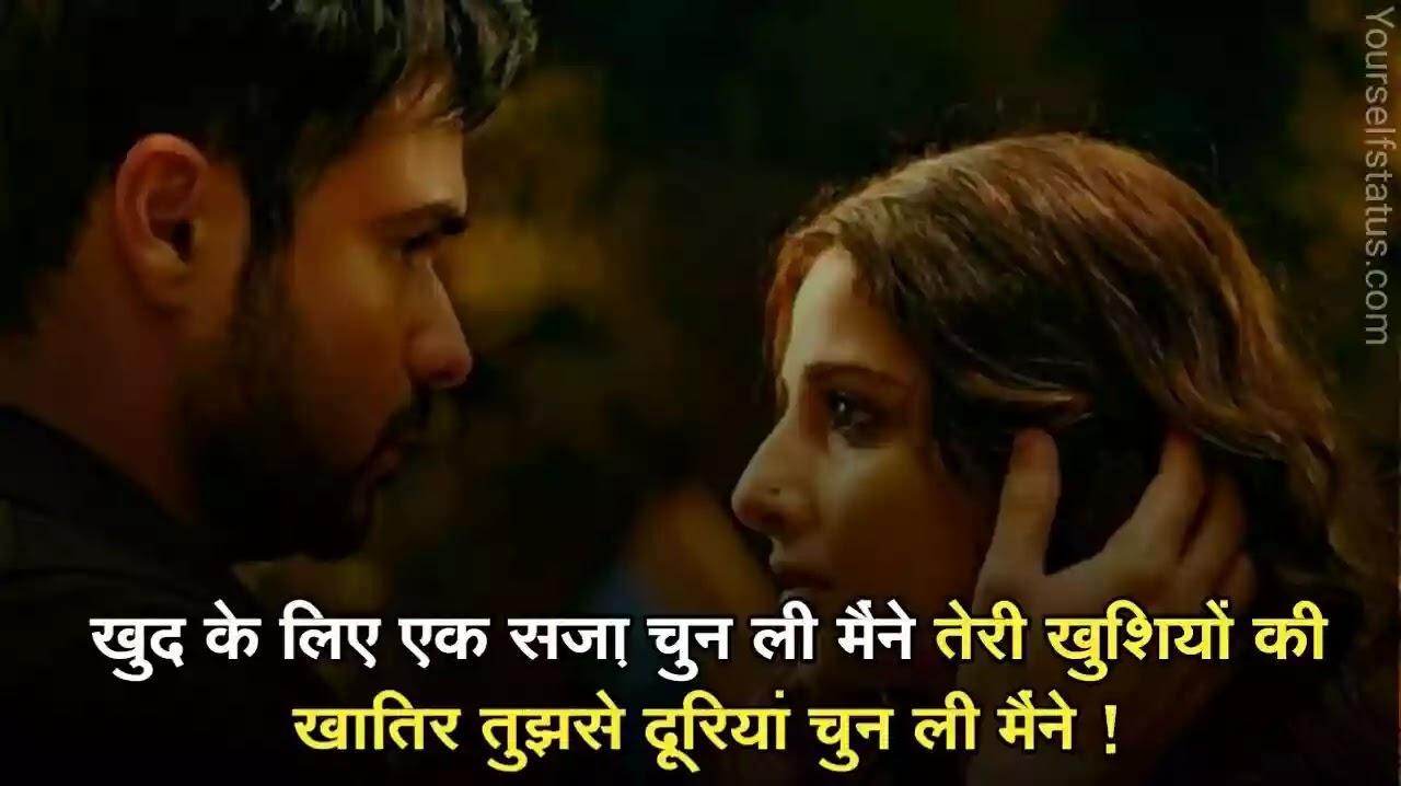 Love-sad-messages-hindi