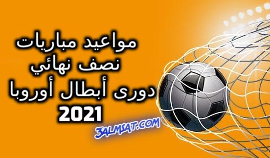 مواعيد مباريات نصف نهائي دورى أبطال أوروبا 2021
