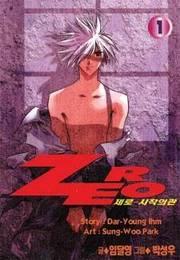 Zero Manga