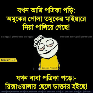 Funny Picture Bangla 2020