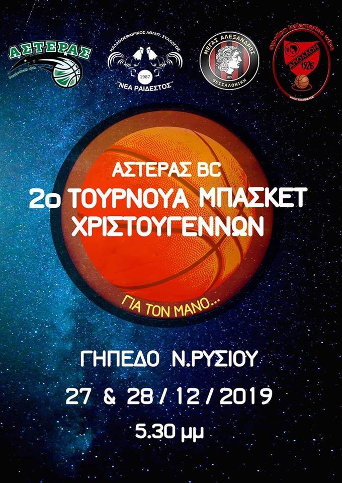 Τουρνουά «Για τον Μάνο» από τον Αστέρα Πλαγιαρίου
