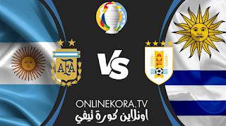 مشاهدة مباراة الأرجنتين وأوروغواي القادمة بث مباشر اليوم  19-06-2021 في كوبا أمريكا