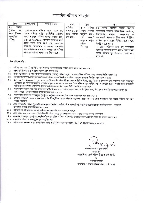 SSC exam routine 2020