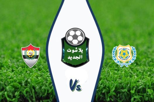 نتيجة مباراة الإسماعيلي والإنتاج الحربي اليوم الخميس 30-01-2020 الدوري المصري