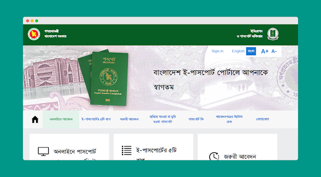 E-Passport Bangladesh