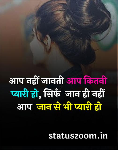 love status for girlfriend in hindi image pics