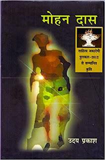 mohan das uday prakash,best hindi novels, hindi upnyas list