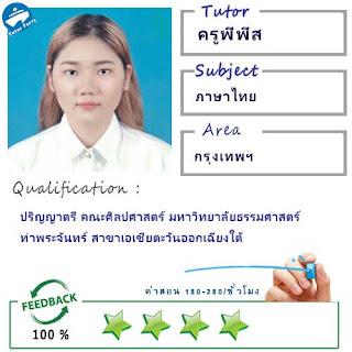 ครูพี่พีส (ID : 13784) สอนวิชาภาษาไทย ที่กรุงเทพมหานคร