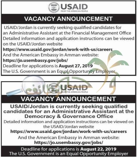 وظائف شاغرة للاردنيين في وكالة الانماء الامريكية USAID