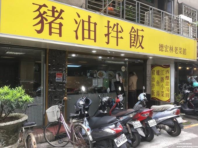 食|台北【小南門捷運站】德宏林老菜館,小李私廚-豬油拌飯、江浙菜色。