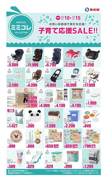 子育て応援SALE!! 西松屋チェーン/越谷レイクタウン店