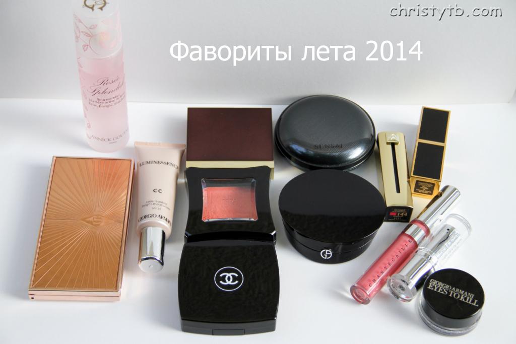 Фавориты лета 2014: макияж