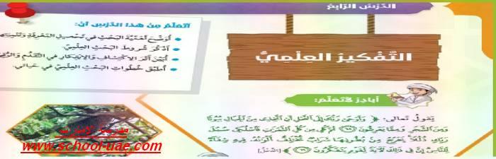 حل درس التفكير العلمى مادة التربية الإسلامية للصف السادس الفصل الدراسى الثالث 2019- مدرسة الامارات