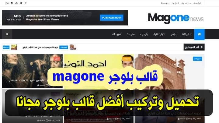 تحميل قالب بلوجر مجاني | تحميل أفضل قالب بلوجر النسخة الأجنبية والعربية | قالب مدونة بلوجر 2020