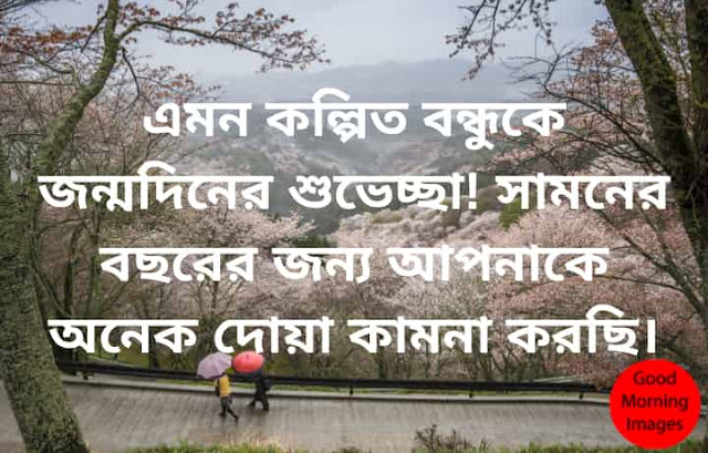 Happy birthday Wishes  in bengali language