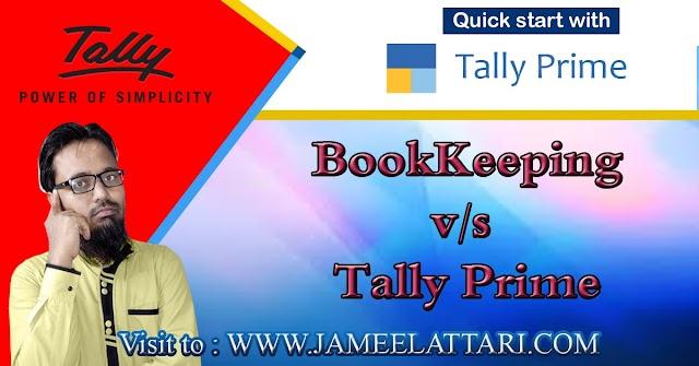 Book Keeping v/s Tally Prime | बुक कीपिंग और टेली प्राइम में क्या अंतर है