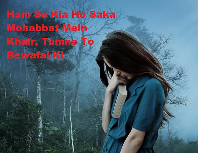 New Sad Poetry In Urdu Hindi Sad Poetry