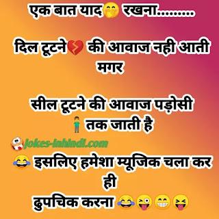 non veg jokes नॉन वेज जोक्स इन हिंदी | non veg jokes