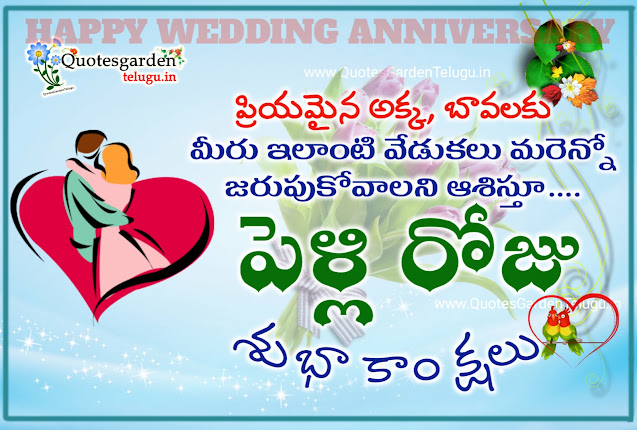 Happy-wedding-anniversary-telugu-wishes-images-special-marriage-day-greetings-for-sister