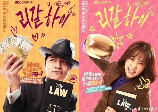 Download Drama Korea Legal High Batch Subtitle Indonesia