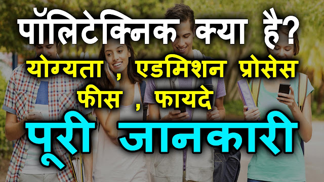 polytechnic | what is polytechnic | full details in Hindi