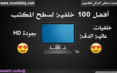 100 خلفية لشاشة الكمبيوتر