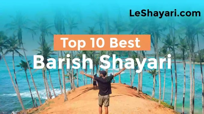 Top 10 Best Barish shayari in Hindi | Barish status - LeShayari