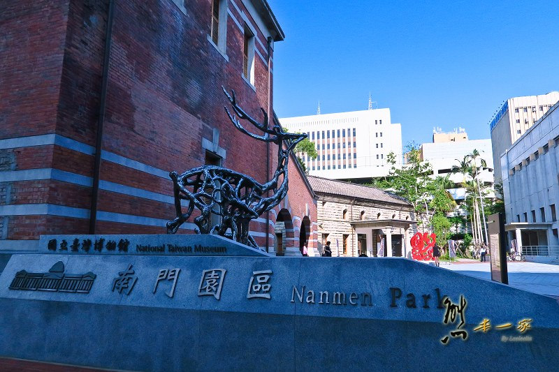 國立台灣博物館南門園區|呦呦荷造廠