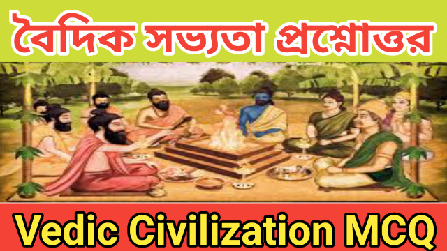 Ancient Indian History | বৈদিক সভ্যতা। MCQ