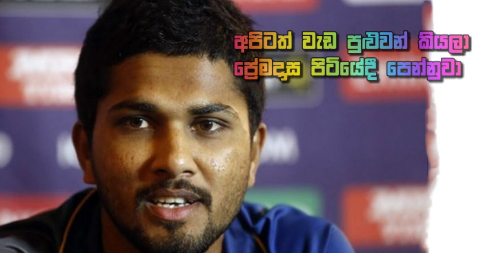 https://www.gossiplankanews.com/2018/10/chandimal-speaks.html#more