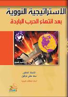 تحميل كتاب الاستراتيجية النووية بعد انتهاء الحرب الباردة