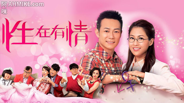 Come With Me(性在有情) TVB 2017