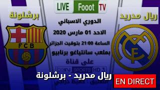 مشاهدة مباراة : ريال مدريد و برشلونة / كلاسيكو الأرض 01/03/2020