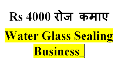 Water Glass Sealing Low investment Business Idea In Hindi