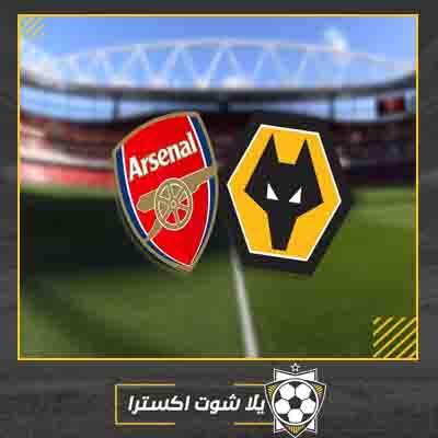 مباراة ارسنال وولفرهامبتون بث مباشر