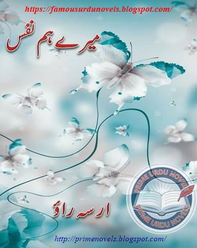 Mery humnafas novel online reading by Irsa Rao Complete