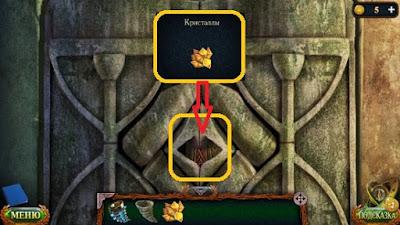 кристаллы устанавливаем в паз на дверях в игре затерянные земли 5