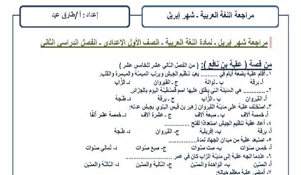 مراجعة عربي لشهر ابريل منهج الصف الاول الاعدادي