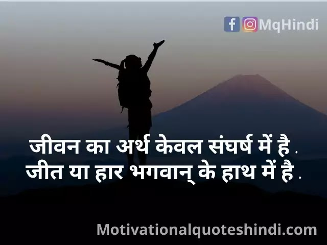 Quotes On Struggle In Life In Hindi