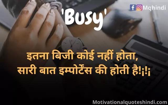 Busy Person Shayari