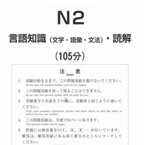 N2MẪU_JLPT2019語彙TỪ VỰNG
