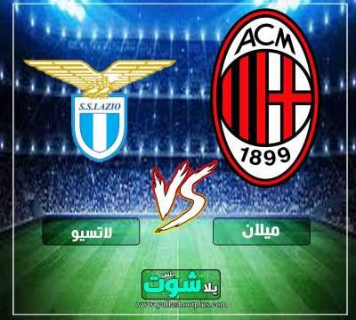 مشاهدة مباراة ميلان ولاتسيو بث مباشر اليوم 24-4-2019 في كاس ايطاليا