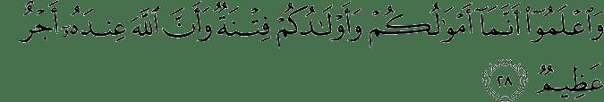 Surat Al Anfal Ayat 28