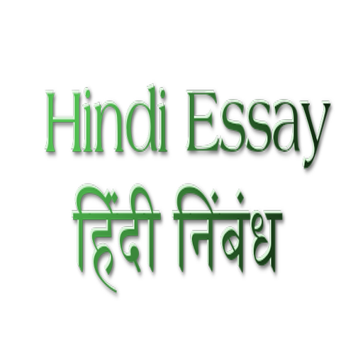 "Hindi Essay on ""Dahej Pratha"", ""दहेज प्रथा"" for Students Complete Hindi Essay, Paragraph, Speech for class 5, 6, 7, 8, 9, and 10 students in Hindi Language"