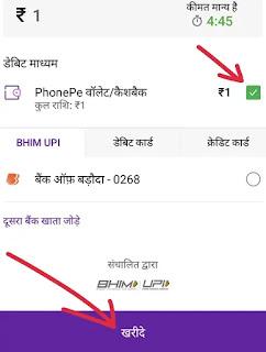 PhonePe Wallet के Paise वापस Bank Account में Transfer कैसे करें, PhonePe Wallet ke Paise Bank Account Me Transfer Kare