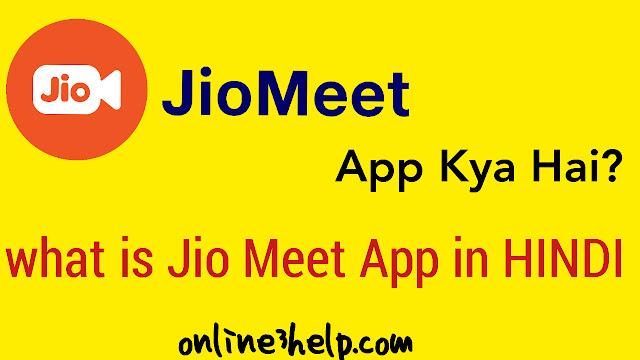 Jio Meet App Kya Hai? Jio Meet Ko Kaise Istemaal Karte Hai