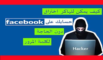 الفيسبوك,فيسبوك,اختراق,إختراق,اختراق الفيس بوك ب cmd,احتراق فيس بوك,شرح اختراق فيسبوك,بدون برامج,اختراق حسابات فيسبوك 20 20,تهكير الفيسبوك,الفيس بوك,الشبكة,حماية حساب الفيس بوك,تهكير,اختراق الفيس بوك,حماية,اختراق الفيس بوك 2020,