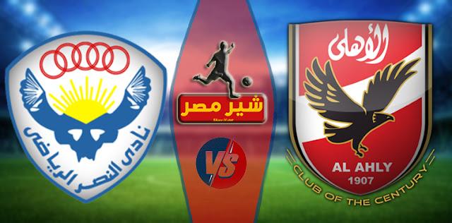 مباراة الاهلي والنصر بث مباشر - كاس مصر 2021