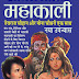 Mahakaali (Third Part of Jathoora) - Anil Mohan