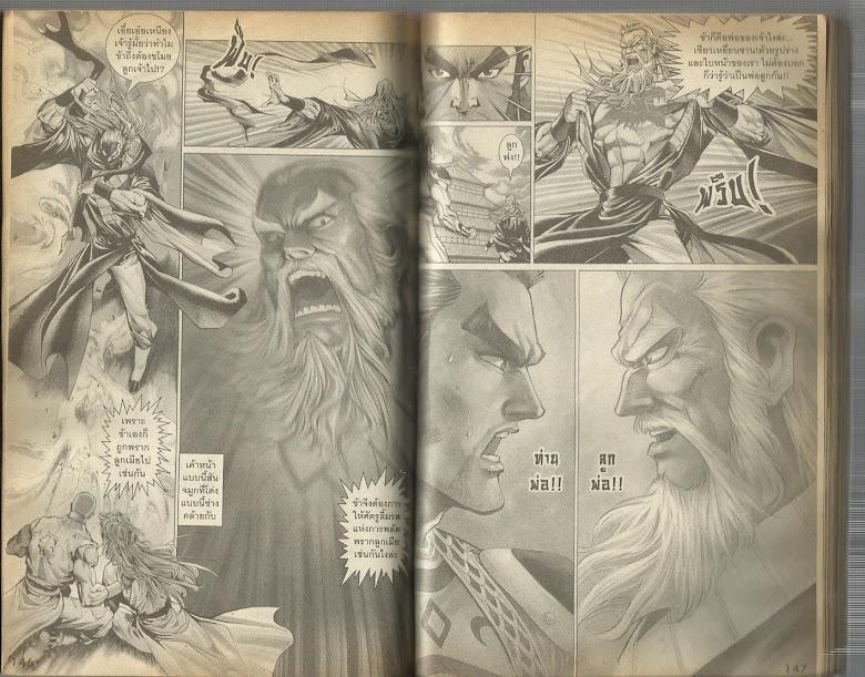 Demi Gods & Semi Devils - หน้า 74